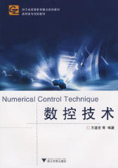 数控技术(仅适用PC阅读)