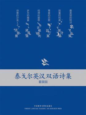 泰戈尔英汉双语诗集(套装版)(套装共6册)
