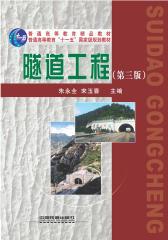 隧道工程(第三版)