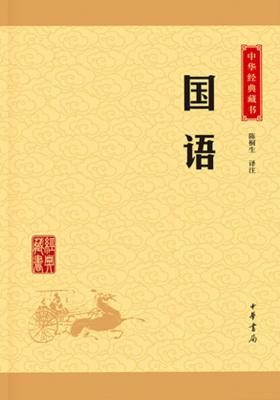 国语——中华经典藏书(升级版)
