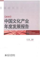 中国文化产业年度发展报告(2010)