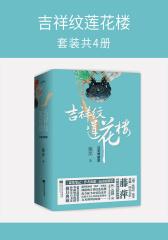 吉祥纹莲花楼(套装共4册)