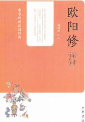 欧阳修诗词--中华传统诗词经典
