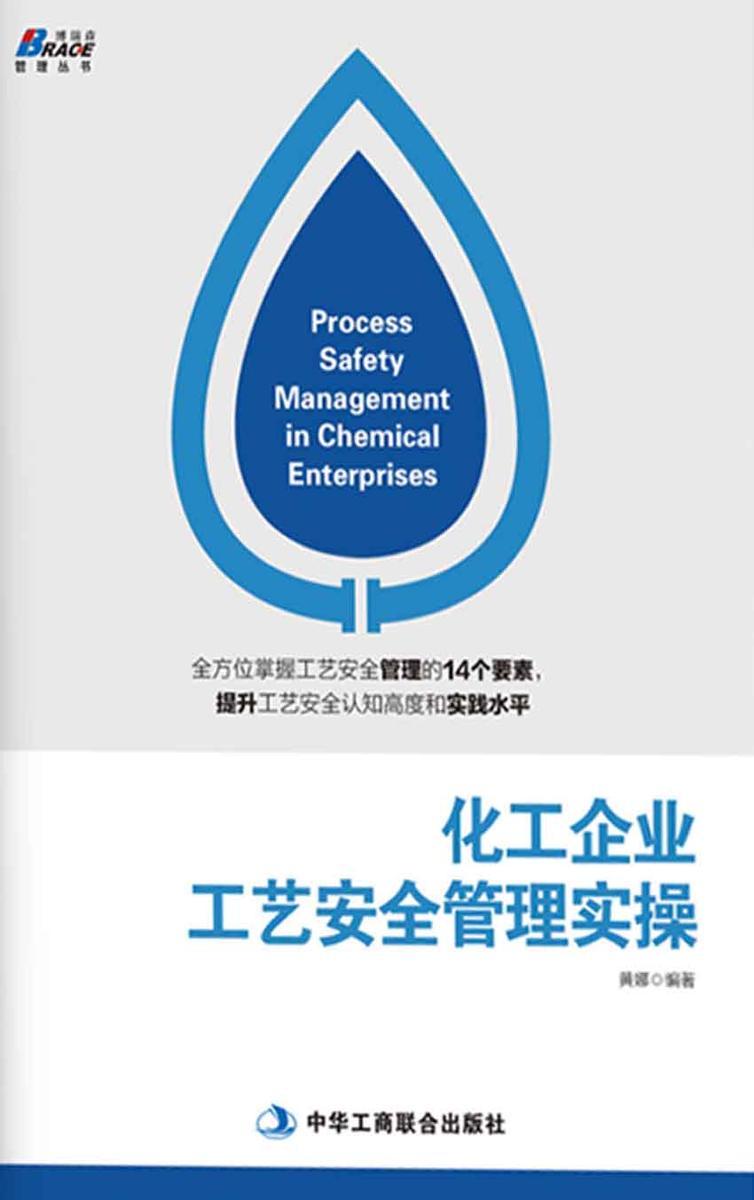 化工企业工艺安全管理实操