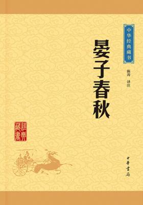 晏子春秋——中华经典藏书(升级版)
