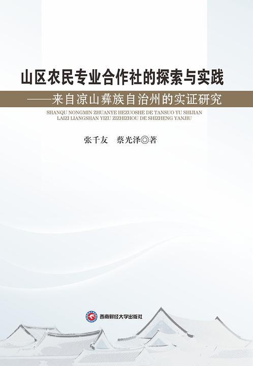 山区农民专业合作社的探索与实践:来自凉山彝族自治州的实证研究