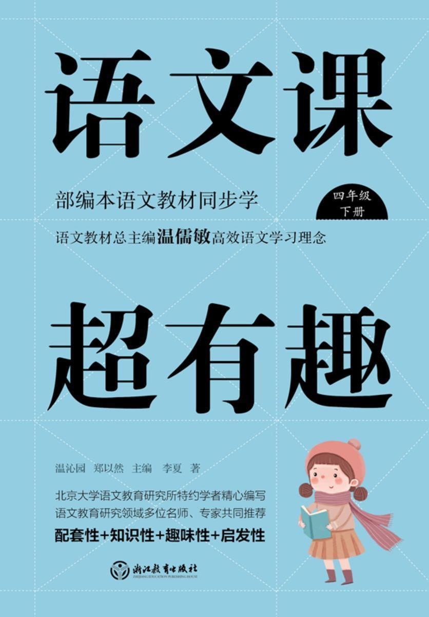 语文课超有趣【温儒敏的高效语文学习课!】