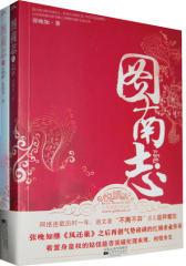 图南志(试读本)