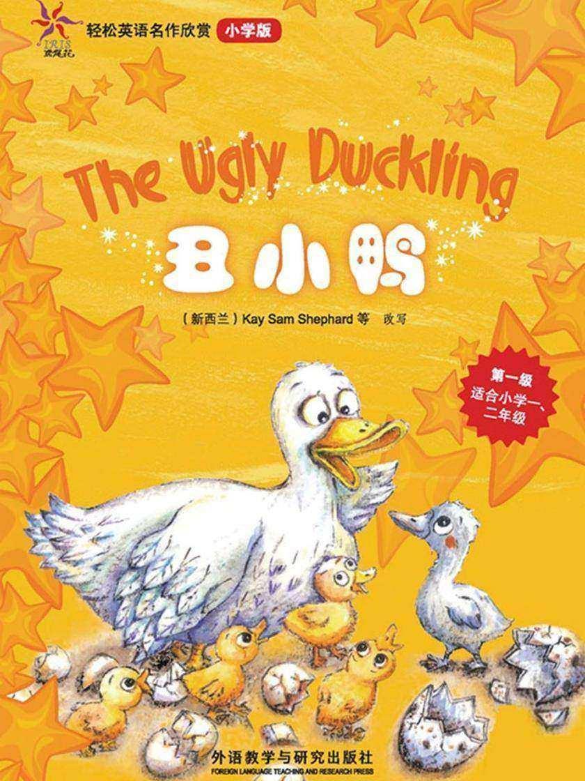 丑小鸭(轻松英语名作欣赏-小学版)(第1级)在线阅读