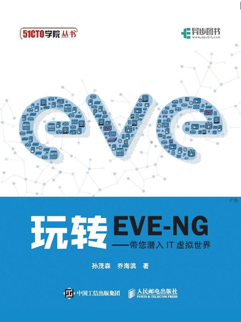 玩转EVE-NG——带您潜入IT虚拟世界