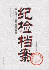 纪检档案(试读本)