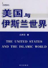 美国与伊斯兰世界