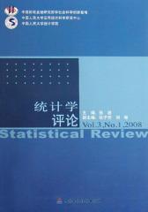 统计学评论(仅适用PC阅读)