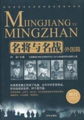 名将与名战(外国篇):影响世界历史进程的著名将领和战役(仅适用PC阅读)