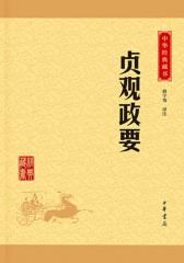贞观政要——中华经典藏书(升级版)