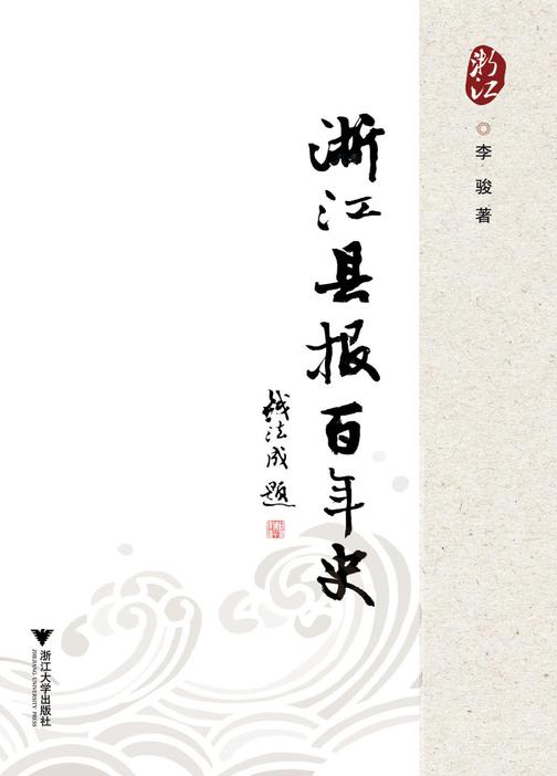 浙江县报百年史