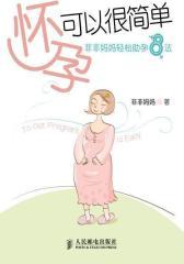 怀孕可以很简单——非非妈妈轻松助孕8法(试读本)
