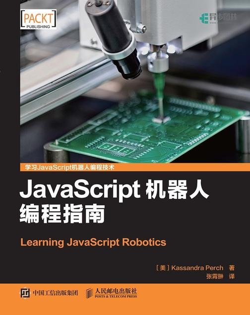 JavaScript机器人编程指南