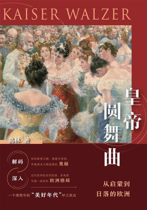 皇帝圆舞曲--从启蒙到日落的欧洲
