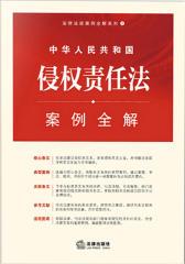 中华人民共和国侵权责任法案例全解