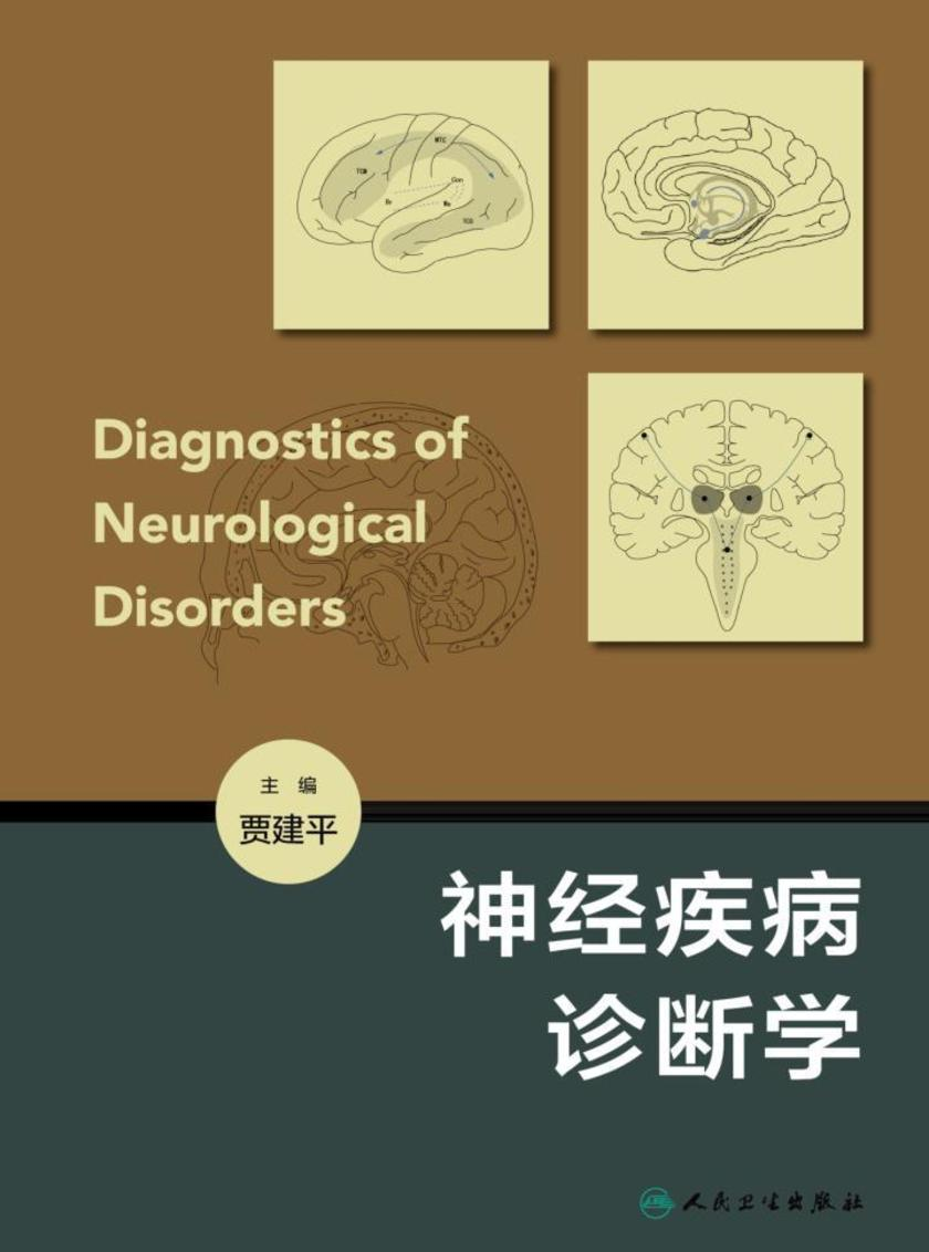 神经疾病诊断学