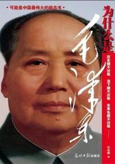 为什么是毛泽东(试读本)