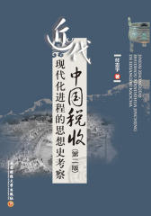 近代中国税收现代化进程的思想史考察(第二版)