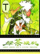绿茶战剧 2