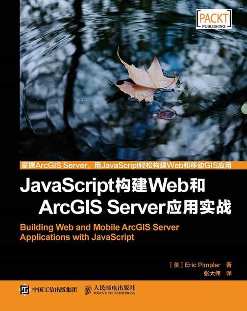 JavaScript构建Web和ArcGIS Server应用实战