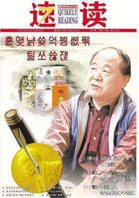 速读2012年第3期(电子杂志)(仅适用PC阅读)