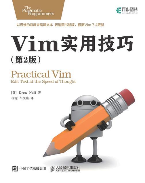 Vim实用技巧 第2版