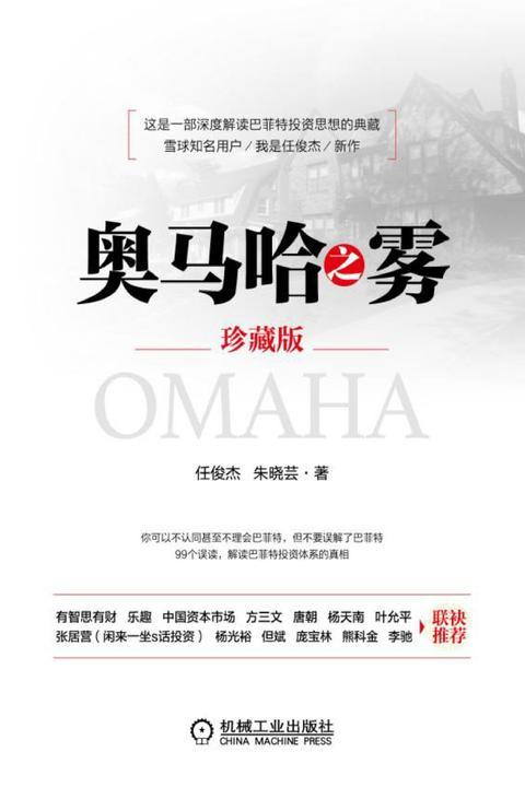 奥马哈之雾(珍藏版)