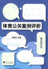 体育公关案例评析