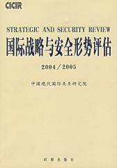 国际战略与安全形势评估(2004~2005)