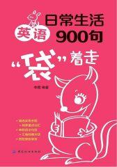"""日常生活英语900句""""袋""""着走"""