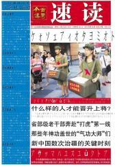 速读2013年第22期(电子杂志)(仅适用PC阅读)