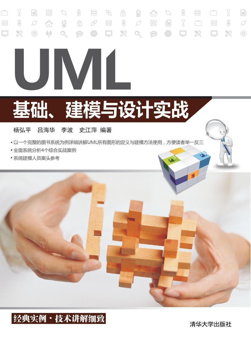 UML基础、建模与设计实战