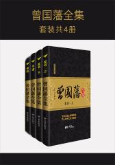 曾国藩全集(套装共4册)