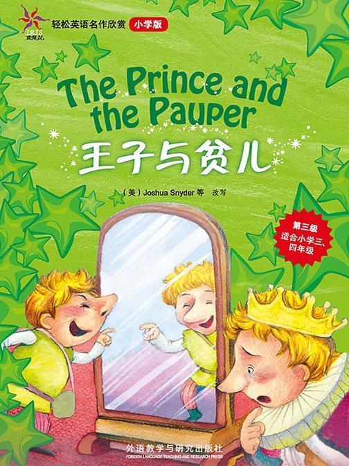 王子与贫儿(轻松英语名作欣赏-小学版)(第3级)