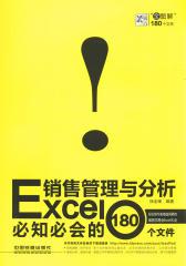 Excel销售管理与分析必知必会的180个文件