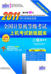 全国计算机等级考试新版上机考试题库.二级C++(仅适用PC阅读)