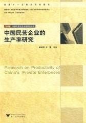 中国民营企业的生产率研究(仅适用PC阅读)