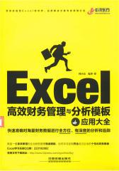 Excel高效财务管理与分析模板应用大全