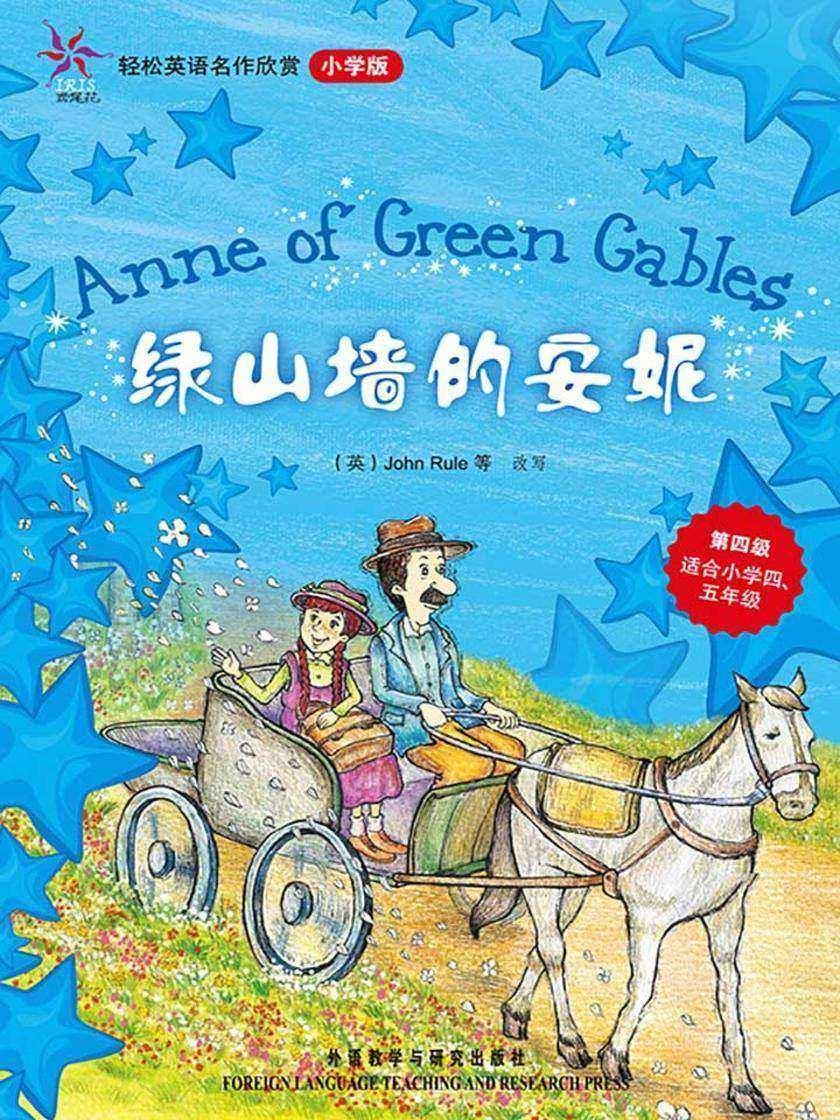 绿山墙的安妮(轻松英语名作欣赏-小学版)(第4级)