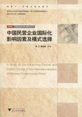 中国民营企业国际化影响因素及模式选择
