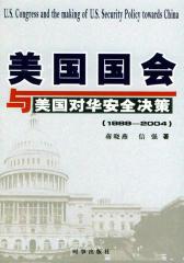 美国国会与美国对华安全决策(1989—2004)