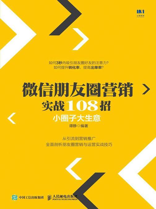 微信朋友圈营销实战108招:小圈子大生意