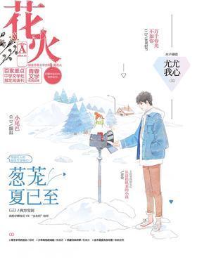 花火A-2019-1期(电子杂志)