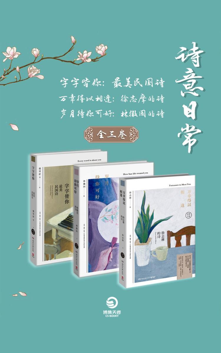 诗意日常:徐志摩+林徽因+最美民国诗(全3册)