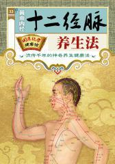 黄帝内经十二经脉养生法(国医绝学健康馆,流传了千年的神奇养生健康法)
